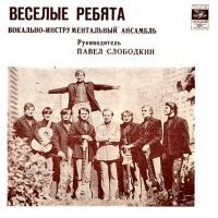 Весёлые Ребята - На Земле Живет Любовь (Album)