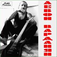Левон Варданян - Ч.Е.Р.В.И. (Album)