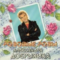 - Розовые Розы