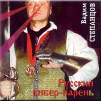 Бахыт-Компот - Русский Кибер-Парень (Album)