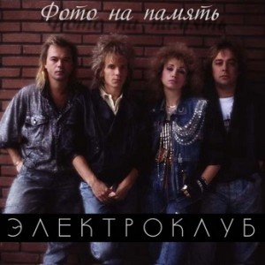 Электроклуб - Фото На Память (Album)