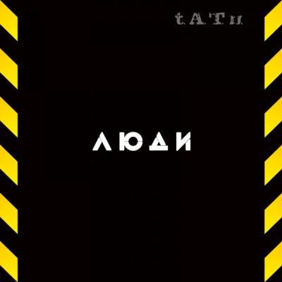 Тату - Люди Инвалиды (Album)