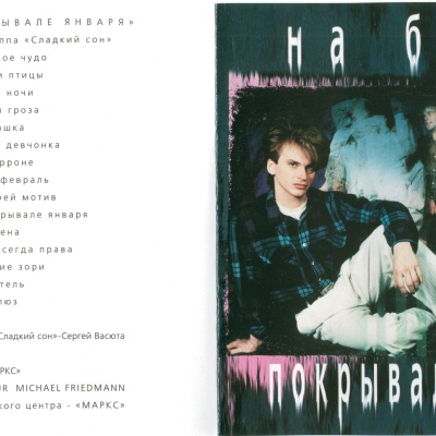 Сладкий Сон - На Белом Покрывале Января (Album)