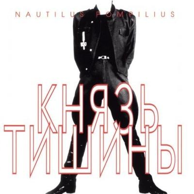 Наутилус Помпилиус - Князь Тишины (Album)