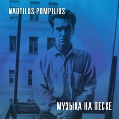 Наутилус Помпилиус - Музыка На Песке (Концерт В ГЦКЗ «Россия») (CD 2) (Live)