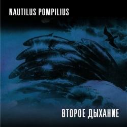Наутилус Помпилиус - Золотое Пятно