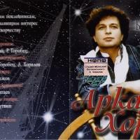 Аркадий Хоралов - Дай Мне Посмотреть В Глаза (А.Хоралов - А.Дементьев)