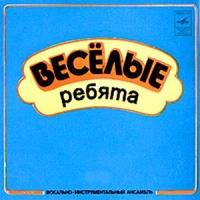 Весёлые Ребята - Live : Бродячие Артисты (Album)