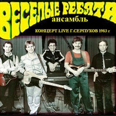 Весёлые Ребята - Концерт В Серпухове [Часть 2] (Album)