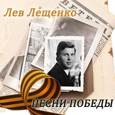 Лев Лещенко - Песни Победы (Album)