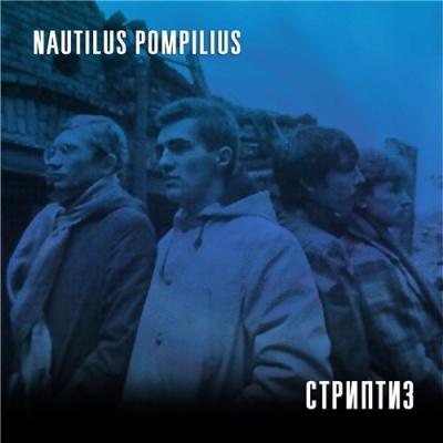 Наутилус Помпилиус - Стриптиз