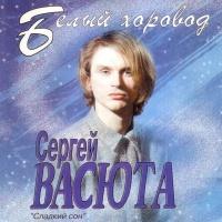 Сладкий Сон - Белый Хоровод (Album)