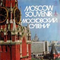 Цветы - Московский Сувенир (Album)