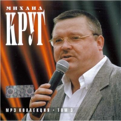 Михаил Круг - 1 Год Радиостанции «Русский Шансон» (Live)