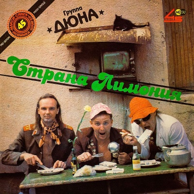 Дюна - Страна Лимония (Переиздание) (Album)