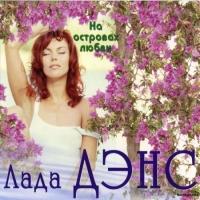ЛАДА-ДЭНС - На островах любви (Album)