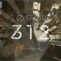 Город 312 - Эсимде Kirghiz Lullaby Mix