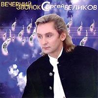 Сергей Беликов - Ты Забыла Все