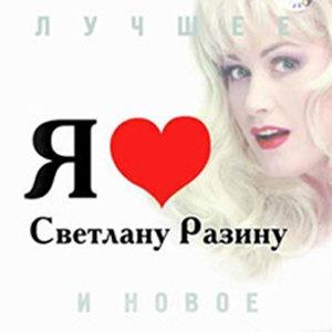 Светлана Разина - Ты Будешь Плакать