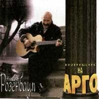 Александр Розенбаум - Возвращение На Арго (Album)