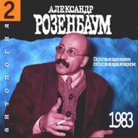 Александр Розенбаум - Антология 2. Посвящение Посвящающим