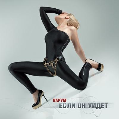 Анжелика Варум - Если Он Уйдет (Album)