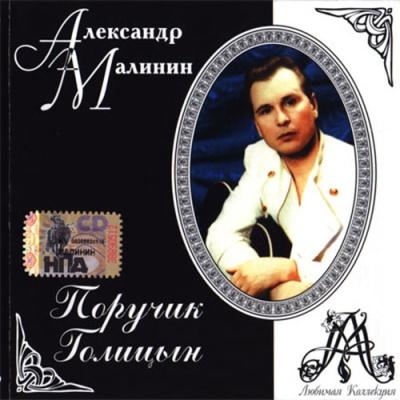 Александр Малинин - Поручик Голицын