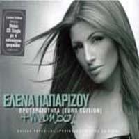 Helena Paparizou - Mambo! (Album)