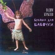 - Булавка Для Бабочки