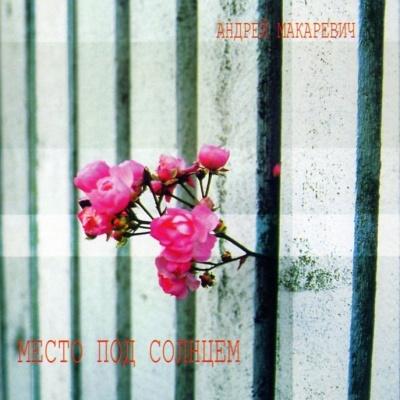 Андрей Макаревич - Место Под Солнцем (Compilation)