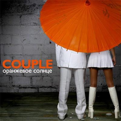 The Couple - Оранжевое Солнце