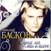 Николай Басков - Одна На Миллион (Album)