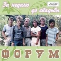 Форум - За Неделю До Свадьбы (Album)