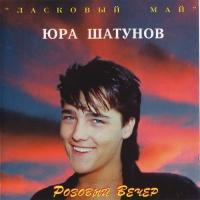 Ласковый Май - Розовый Вечер (Album)