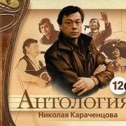 Николай Караченцов - Антология - 2