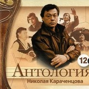 Николай Караченцов - Антология - 5
