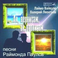 Валерий Леонтьев - Маяк