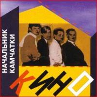 Кино - Начальник Камчатки (Album)