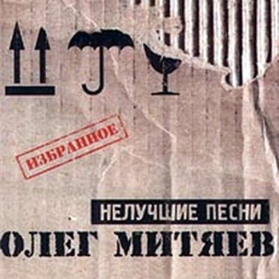 Олег Митяев - Нелучшие Песни