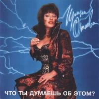 Ирина Отиева - Что Ты Думаешь Об Этом (Album)