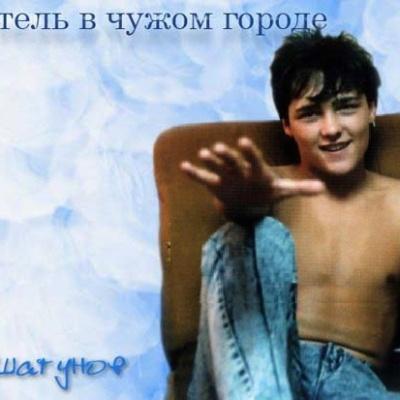 Ласковый Май - Метель В Чужом Городе (Album)