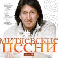 Олег Митяев - Ленты