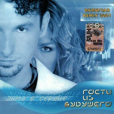 Гости Из Будущего - Зима В Сердце (Remix) (Album)