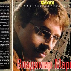 Владимир Маркин - Царевна-Несмеяна