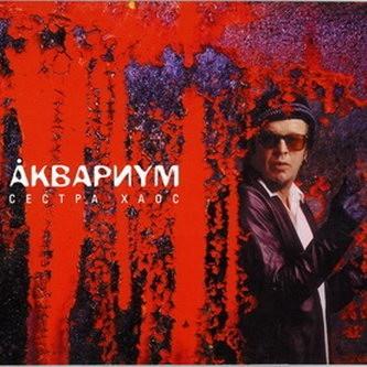 Аквариум - Сестра Хаос (Album)