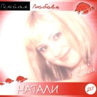 Натали - Первая Любовь (Album)