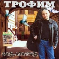 Сергей Трофимов - Я Уже Устал