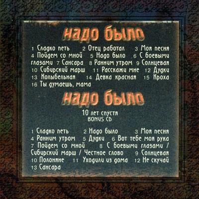 Калинов Мост - Золотое Толокно (Album)