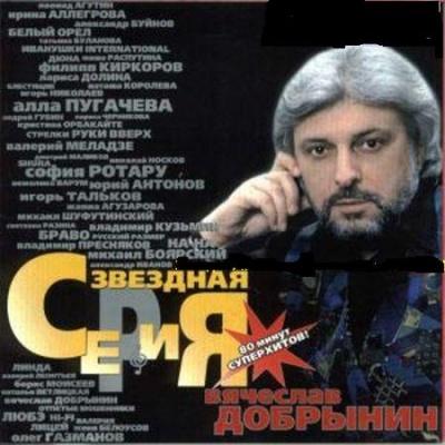 Вячеслав Добрынин - Звёздная Серия