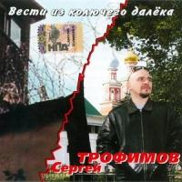 Трофим - Вести Из Колючего Далёка (Album)